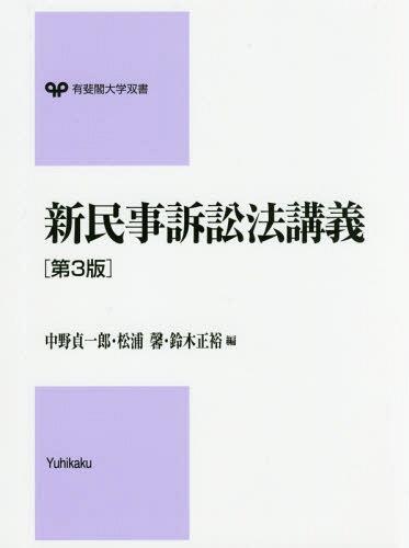 新民事訴訟法講義 (有斐閣大学双...