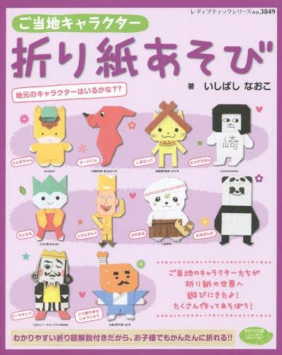 ハート 折り紙 キャラクター折り紙 本 : neowing.co.jp
