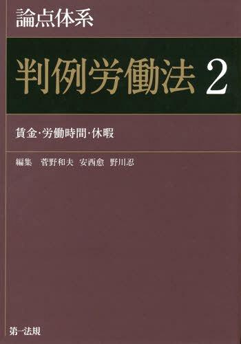 論点体系判例労働法 2 菅野和夫/...