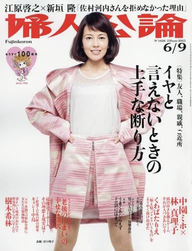 マガジンの沢口靖子さん
