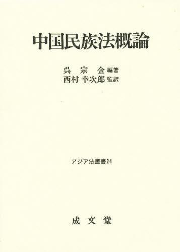 中国民族法概論 / アジア法叢書 ...