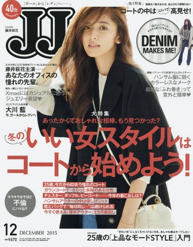 「藤井萩花 雑誌表紙」の画像検索結果