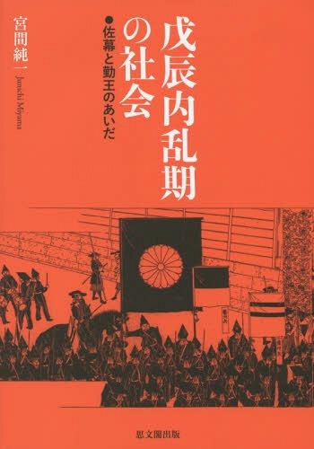 戊辰内乱期の社会-佐幕と勤王の...