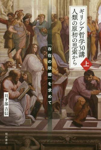 ギリシア哲学30講人類の原初の思...