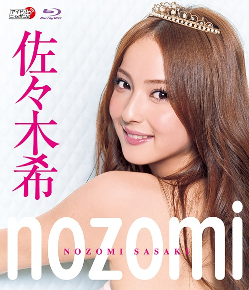 BD佐々木希「nozomi」 / 佐々木希