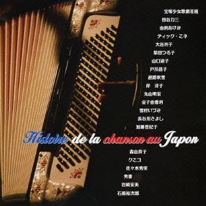 日本シャンソンの歴史 イストワ...