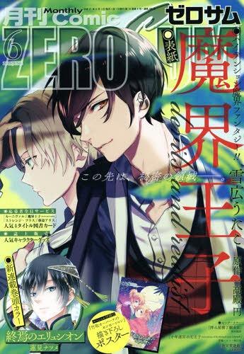 コミックZERO-SUM 2015年6月号 ...