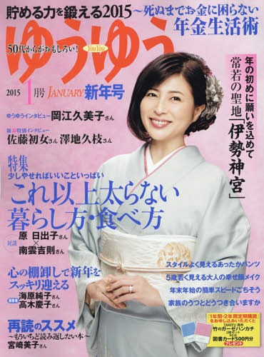 岡江久美子さんの画像その2