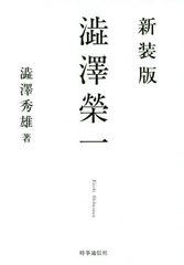 [書籍]/澁澤榮一 新装版/澁澤秀雄/著/NEOBK-2389203