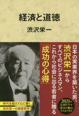 [書籍のゆうメール同梱は2冊まで]/[書籍]/経済と道徳/渋沢栄一/著/NEOBK-2468520