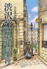 [書籍]/渋沢栄一92年の生涯 春の巻/白石喜太郎/著/NEOBK-2570997