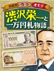 [書籍]/渋沢栄一と一万円札物語 (新紙幣ウラオモテ)/オフィス303/編/NEOBK-2567099