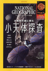 [書籍]/ナショナルジオグラフィック日本版 2021年9月号/日経BPマーケティング/NEOBK-2647278