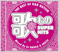 THE BEST OF R&B NATION <歌もの SUPER HITS> Mixed By DJ NAKKA & SHUZO