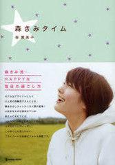 森貴美子さんが、第1子妊娠!