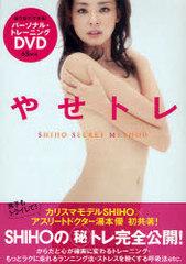 【送料無料あり!】/[書籍]やせトレ SHIHO SECRET METHOD/SHIHO/NEOBK-691083
