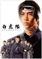 【送料無料あり!】/白虎隊 DVD-BOX/TVドラマ/POBD-60237