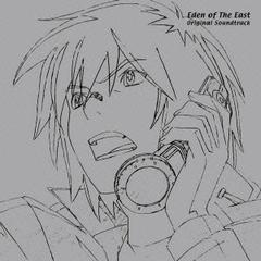 東のエデン オリジナル・サウンドトラック