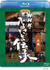 【送料無料あり!】/NHK ふるさとの伝承 近畿 [Blu-ray]/ドキュメンタリー/VWBS-1194