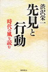 [書籍のゆうメール同梱は2冊まで]/[書籍]/渋沢栄一先見と行動 時代の風を読む/渋沢栄一/著/NEOBK-854238