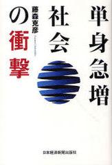 【送料無料あり!】/[書籍]単身急増社会の衝撃/藤森 克彦 著/NEOBK-768124