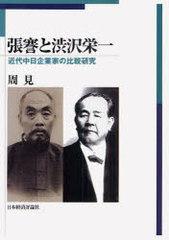 [書籍]/張謇と渋沢栄一-近代日中企業家の比較研究/周 見 著/NEOBK-785015
