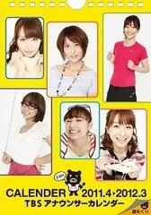 【送料無料あり!】/[書籍]カレンダー TBSアナウンサー2011.4 - 2012.3/ワニブックス/NEOBK-909907