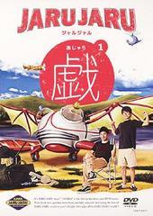 【送料無料あり!】/ジャルジャルの戯 1 [DVD+CD]/ジャルジャル/YRBY-90053