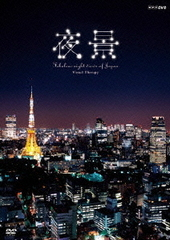 【送料無料あり!】/NHK-DVD 夜景 ~Fabulous night view of Japan~/BGV/GNBW-7567