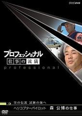 送料無料有/[DVD]/プロフェッショナル 仕事の流儀 空の伝説、試練の海へ ヘリコプターパイロット 森公博の仕事/ドキュメンタリー/NSDS-12
