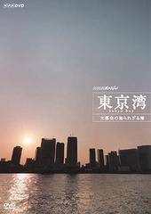 送料無料有/[DVD]/NHKスペシャル 東京湾 知られざる大都会の海/ドキュメンタリー/NSDS-11960