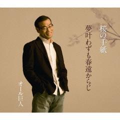 【送料無料あり!】/オール巨人/桜の手紙/夢叶わずも遠からじ (仮)/YRCN-90135