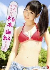 「AKB48」の柏木由紀さんの衣装が盗まれオークションに