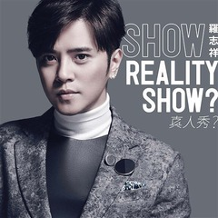 REALITY SHOW?/真人秀? [DVD付初回限定盤]