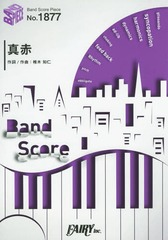 楽譜 真赤 My Hair is Bad (BAND SCORE PIECE1874)