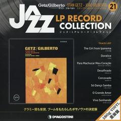 [書籍]/ジャズ・LPレコード・コレク 21 全国/デアゴスティーニ・ジャパン/NEOBK-2112322