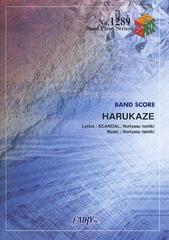 [書籍のゆうメール同梱は2冊まで]/[書籍]/HARUKAZE SCANDAL (Band Piece Series No.1289)/フェアリー/NEOBK-1232315