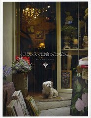[書籍]フランスで出会った犬たち/レイチェル・マッケナ/著 栗原千恵/訳/NEOBK-1224773