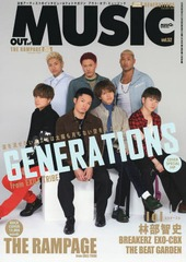 MUSIQ? SPECIAL OUT of MUSIC (ミュージッキュースペシャル アウトオブミュージック) Vol.52 2017年8月号 【表紙&巻頭】 GENERATIONS from EXILE TRIBE