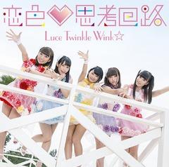 [CD]/Luce Twinkle Wink☆/PlayStation Vita用ソフト「To LOVEる-とらぶる- ダークネス トゥループリンセス」主題歌: 恋色 思