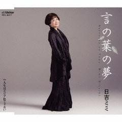 日吉ミミさんが、すい臓がんで亡くなる 謹んでお悔やみ申し上げます。