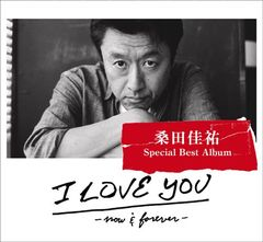 I LOVE YOU -now&forever- [通常盤]