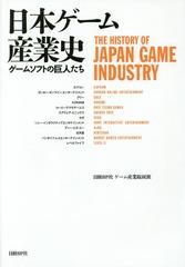 [書籍]/日本ゲーム産業史 ゲームソフトの巨人たち/日経BP社ゲーム産業取材班/著/NEOBK-2029727