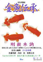 [書籍]/金魚伝承 21/ピーシーズ/NEOBK-1068877