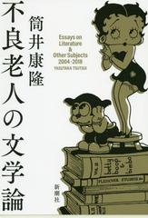 [書籍]/不良老人の文学論 Essays on Literature & Other Subjects 2004-2018/筒井康隆/著/NEOBK-2302586