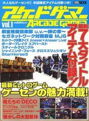 [書籍]アーケードゲーマー   1 (ホビージャパンMOOK 449)/ホビージャパン/NEOBK-1259146