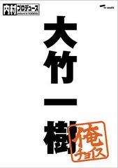 大竹一樹さんと中村仁美アナウンサーが披露宴で妊娠発表!