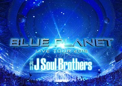 三代目 J Soul Brothers LIVE TOUR 2015「BLUE PLANET」 [通常版]