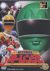 送料無料/[DVD]/超力戦隊オーレンジャー VOL.2/特撮/DSTD-6408