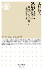 [書籍のゆうメール同梱は2冊まで]/[書籍]/渋沢栄一 日本のインフラを創った民間経済の巨人 (ちくま新書)/木村昌人/著/NEOBK-2530535
